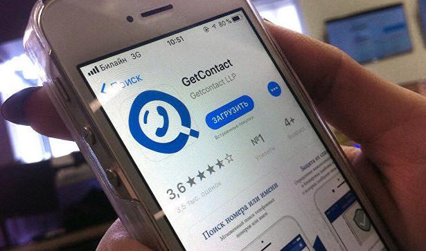 Приложение GetContact платное