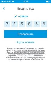 Что такое GETCONTACT PIN-код